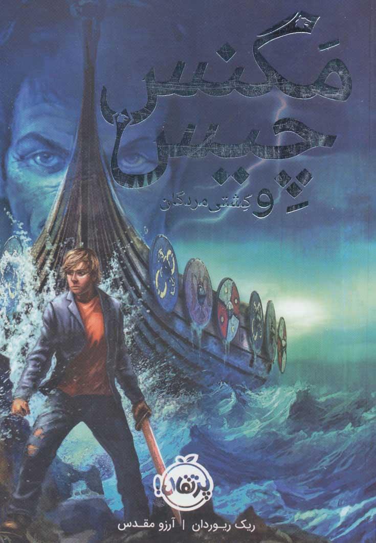 مگنس چیس و کشتی مردگان