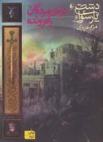 دشت پارسوا 6 (دره ی مردگان راه رونده)