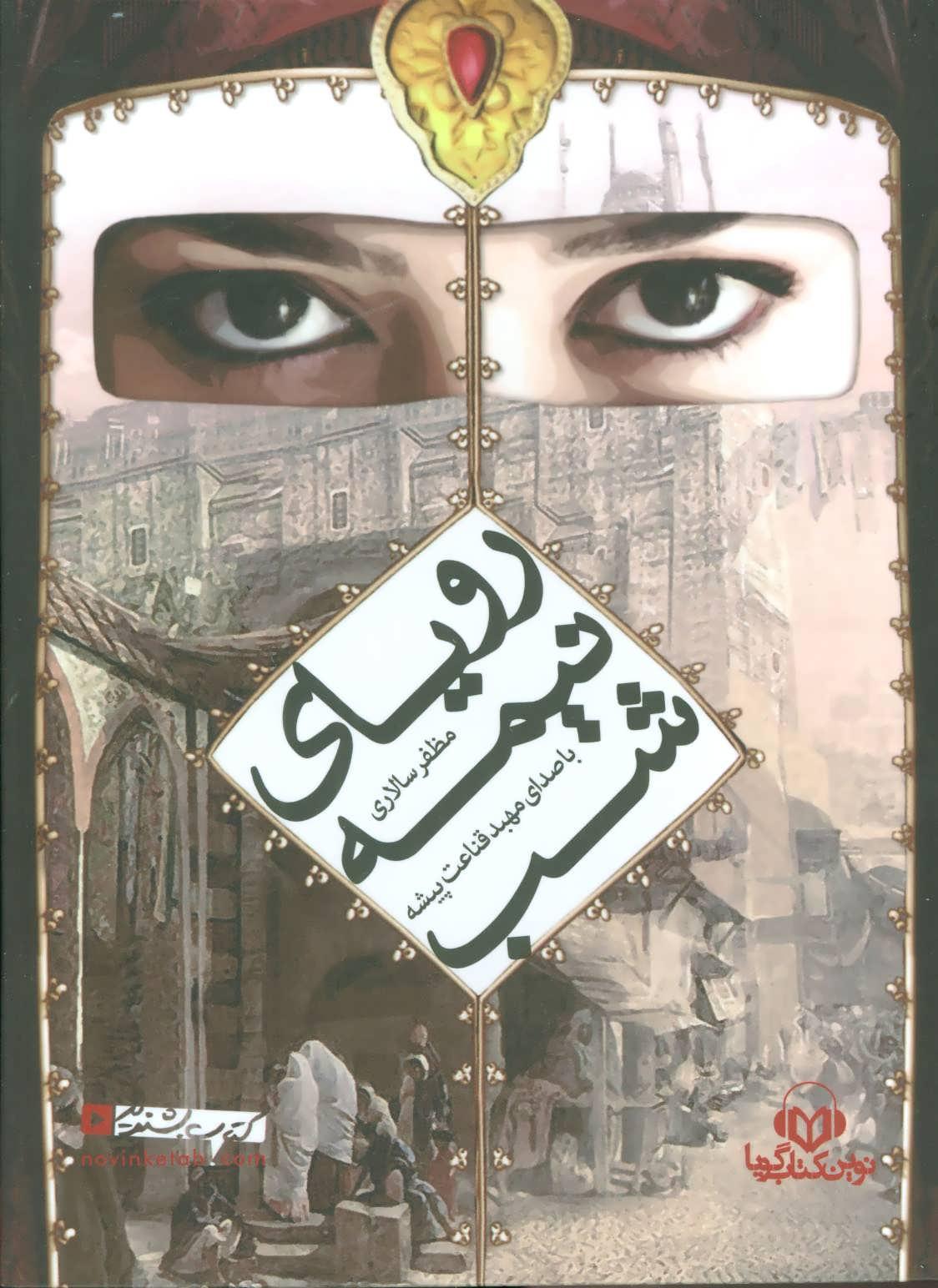کتاب سخنگو رویای نیمه شب (صوتی)،(باقاب)