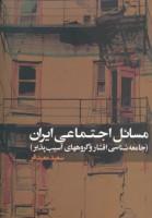 مسائل اجتماعی ایران (جامعه شناسی و گروههای آسیب پذیر)