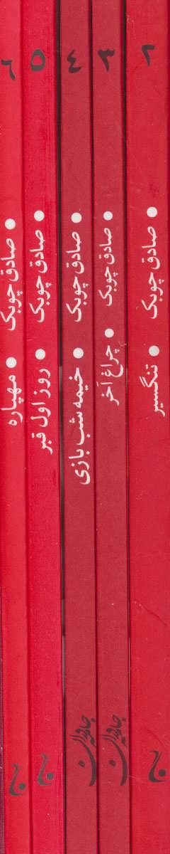 مجموعه آثار صادق چوبک (جلدهای 2تا6)،(5جلدی،باقاب)