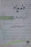 وندیداد (کهن ترین کتاب قانون ایرانیان)