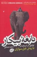 نابغه بیکار؛ توفیق در استخدام با روش فیل سواران (کتاب های حوزه ی کسب و کار)