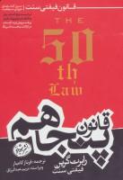 قانون پنجاهم (کتاب های حوزه ی کسب و کار)