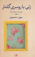 زنی با روسری گلدار (چهار دفتر از شعرهای کوتاه)