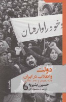 دولت و انقلاب در ایران (1982،1962م،1361،1341ش)