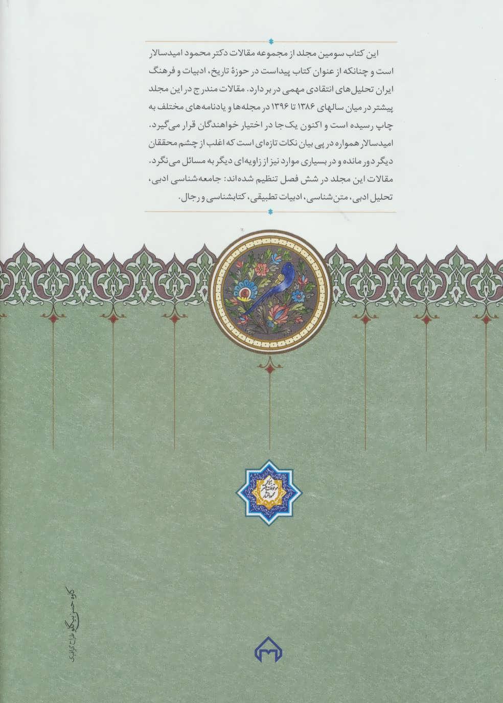 مقالاتی درباب تاریخ،ادب و فرهنگ ایران