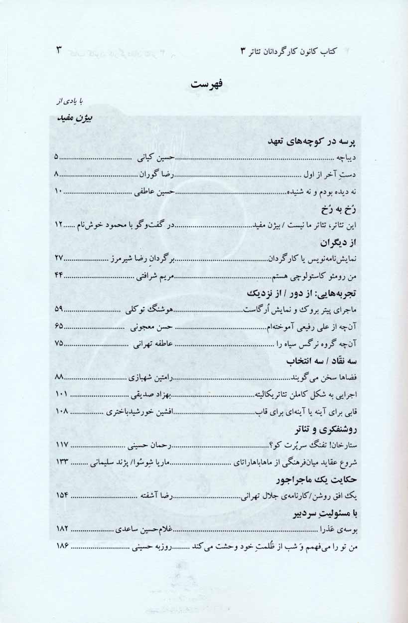 کتاب کانون (کار گردانان خانه ی تئاتر ایران 3)