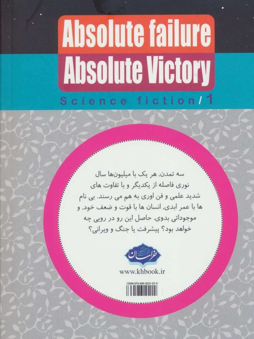 شکست مطلق پیروزی مطلق (داستانهای علمی-تخیلی 1)