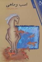اسب و ماهی