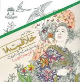 دنیای هنر خلاقیت18 (طرح های ژاپنی:غلبه بر استرس با رنگ آمیزی)