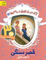 آکادمی شاهزاده خانم ها 2 (قصر سنگی)