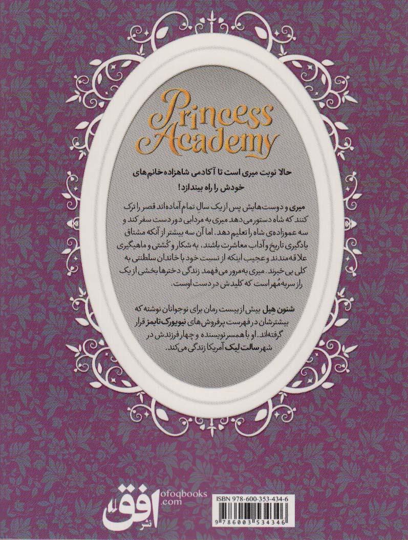 آکادمی شاهزاده خانم ها 3 (خواهران فراموش شده)