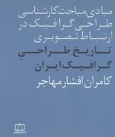 مبادی مباحث کارشناسی طراحی گرافیک در ارتباط تصویری (تاریخ طراحی گرافیک ایران)