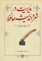 مدیریت در شعر و اندیشه حافظ (دولت بیدار)