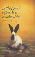 ادسون آرانتس دوناسیمنتو و خرگوش هیمالیایی اش