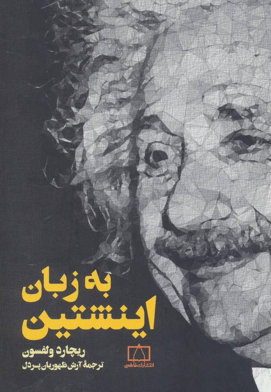 به زبان اینشتین