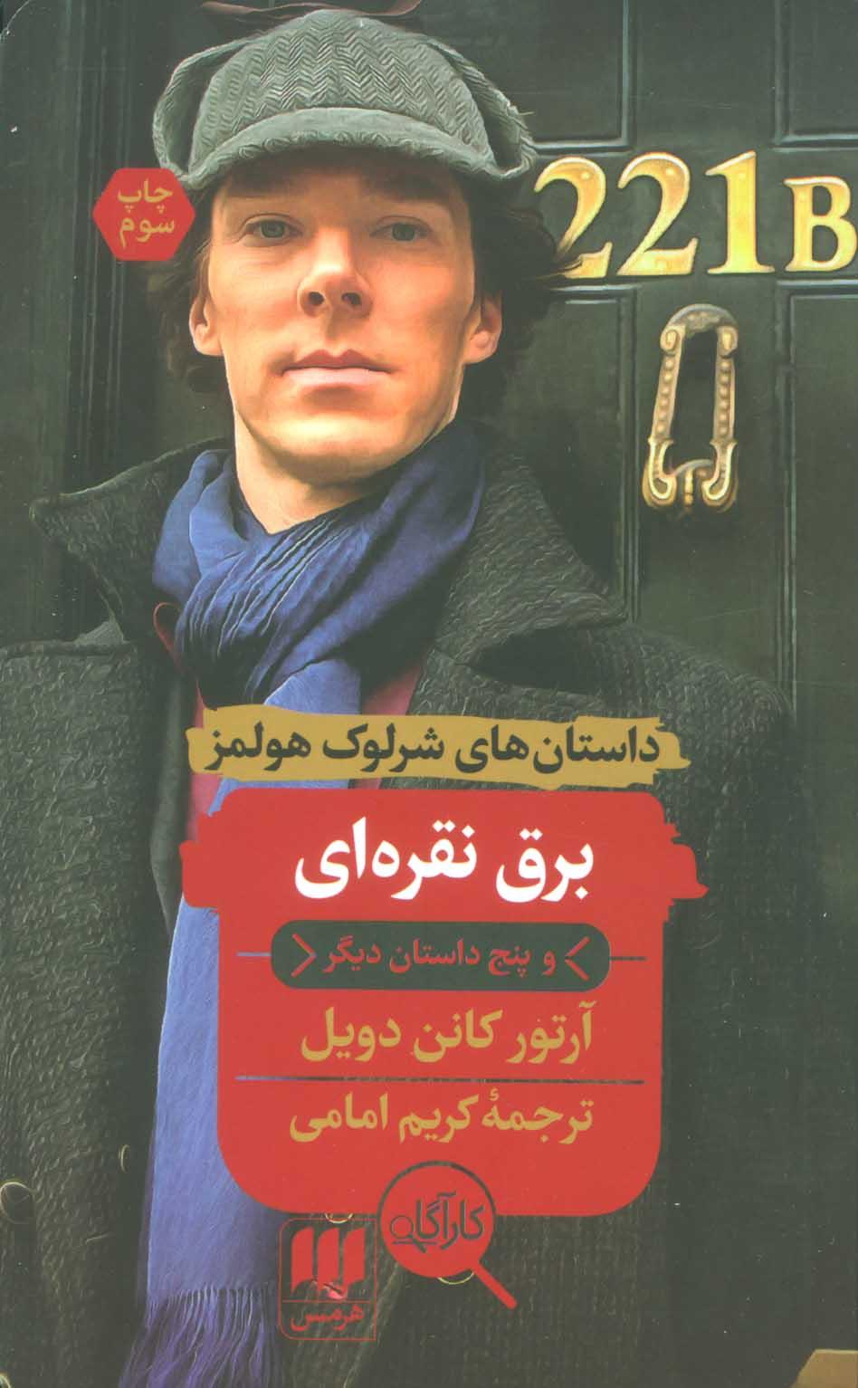 برق نقره ای و پنج داستان دیگر (داستان های شرلوک هولمز)