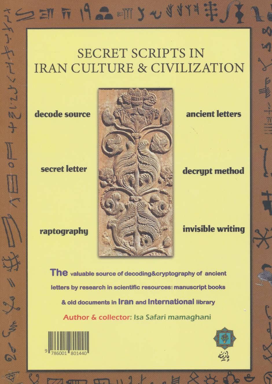 حروف رمزی در فرهنگ و تمدن ایران