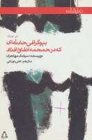 بیوگرافی حادثه ای که در جمجمه اتفاق افتاد (نمایشنامه65)،(2زبانه)