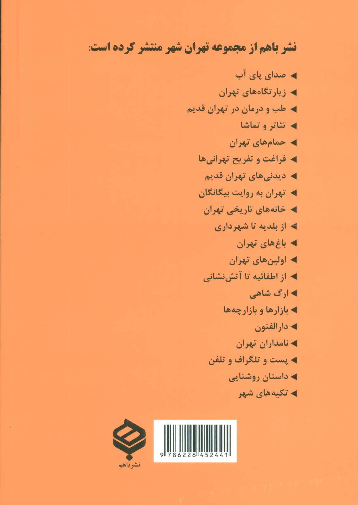ارگ شاهی (تهران شهر)