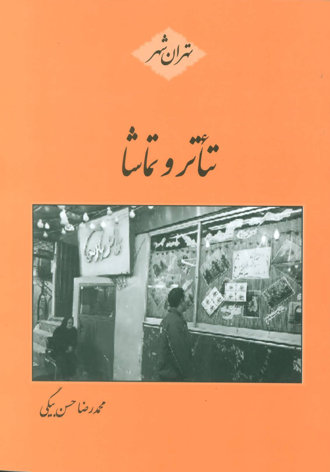 تئاتر و تماشا (تهران شهر)