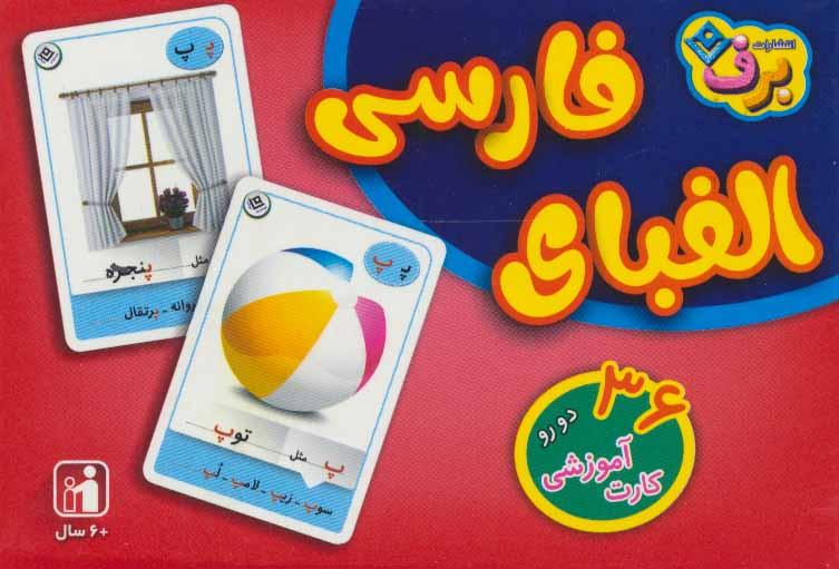 36 عدد فلش کارت حروف الفبای فارسی (باجعبه)