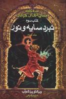 سه گانه سایه های جادو (کتاب سوم:نبرد سایه و نور 3)