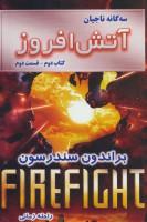 سه گانه ناجیان (کتاب دوم:آتش افروز 2)
