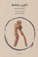 دائوی رابطه ها (تعالی میان زن و مرد)