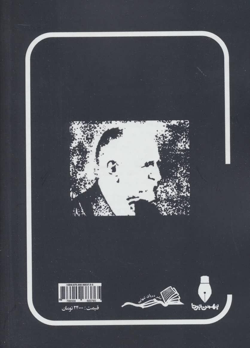 دستگاه نظری جرج هربرت مید (بنیان گزار تفسیرگرایی آمریکایی)