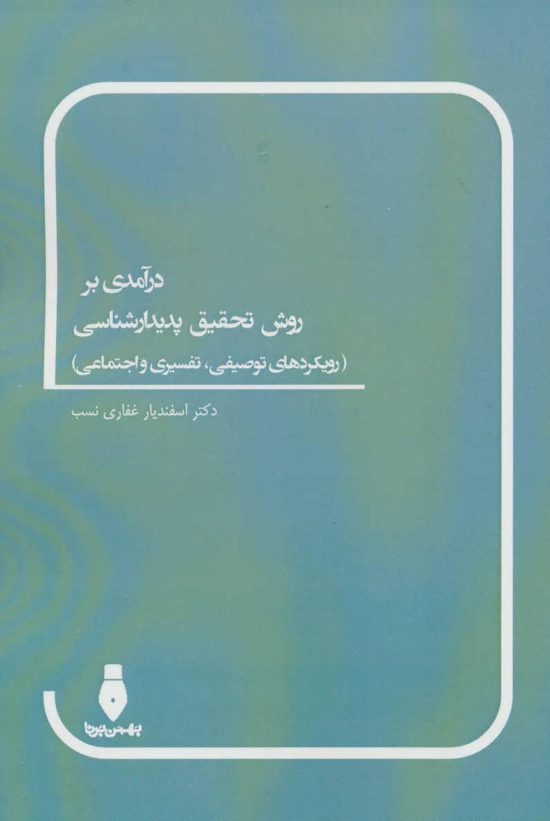درآمدی بر روش تحقیق پدیدارشناسی (رویکردهای توصیفی،تفسیری و اجتماعی)