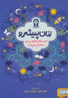 زنان پیشرو (داستان هایی برای دختران ایران)