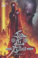 جنگ ملکه سرخ 2 (کلید لوکی)