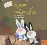 خرگوش های کلبه ی جنگلی 1 (هویج ها رو کی خورده؟)،(گلاسه)