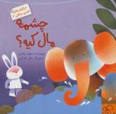 خرگوش های کلبه ی جنگلی 2 (چشمه مال کیه؟)،(گلاسه)