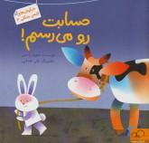 خرگوش های کلبه ی جنگلی 3 (حسابت رو می رسم!)،(گلاسه)