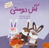 خرگوش های کلبه ی جنگلی 4 (آش دوستی)،(گلاسه)