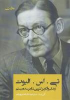 تی.اس.الیوت (زندگی و آثار بزرگترین شاعر سده بیستم)