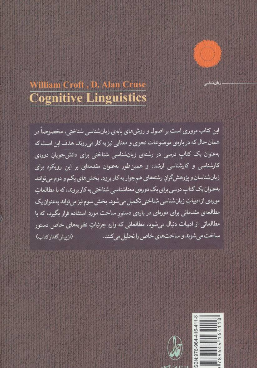 زبان شناسی شناختی