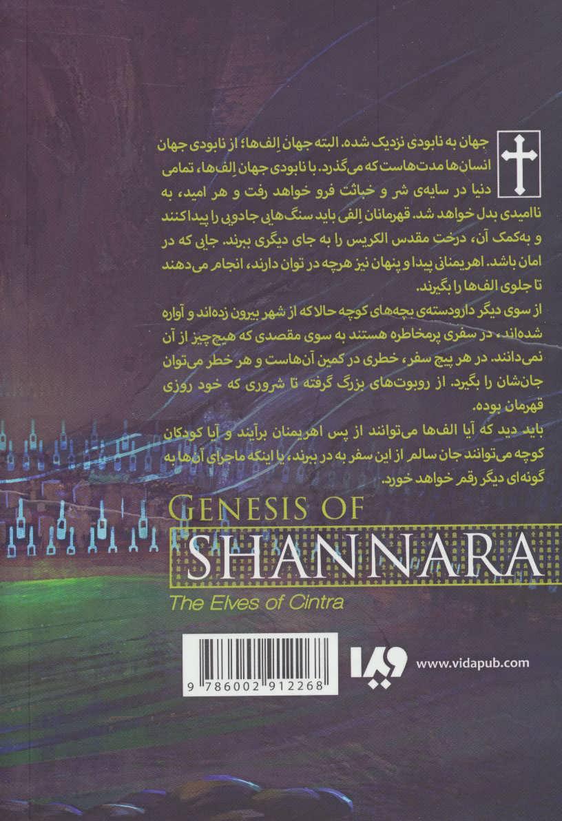 پیدایش شانارا 2 (بخش اول:الف های سینترا)