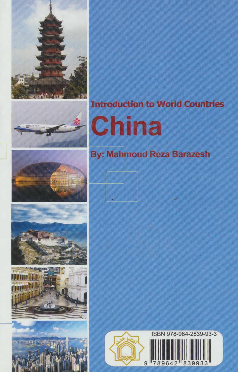 چین (آشنایی با کشورهای جهان)،(گلاسه)