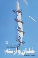 خلبان وارسته (خاطرات سرتیپ دوم خلبان آزاده محمدجعفر وارسته)
