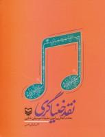 نقد خنیاگری (هشت گفتار پیرامون حقیقت موسیقی غنایی)