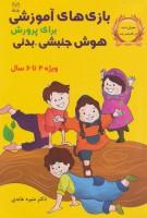 بازی های آموزشی برای پرورش هوش جنبشی-بدنی (ویژه 4تا6سال)