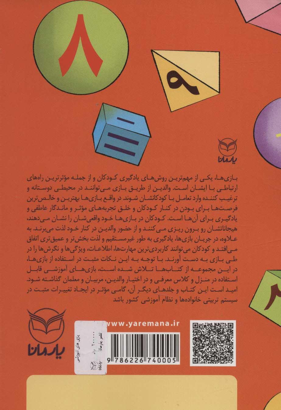بازی های آموزشی برای پرورش هوش ریاضی-منطقی (ویژه 7تا12سال)