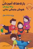 بازی های آموزشی برای پرورش هوش جنبشی-بدنی (ویژه 7تا12سال)