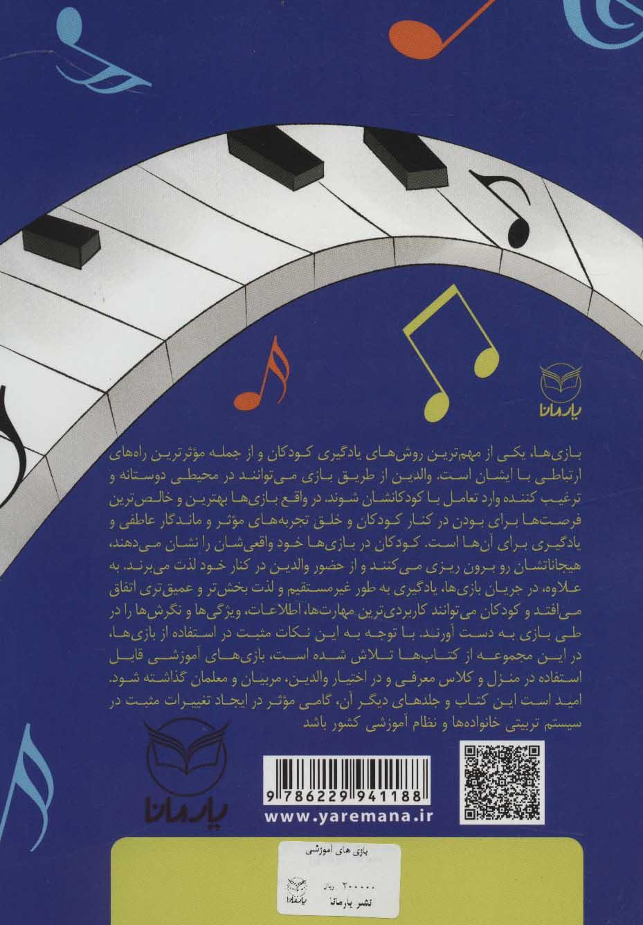 بازی های آموزشی برای پرورش هوش موسیقایی (ویژه 7تا12سال)