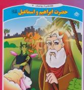 قصه هایی از پیامبران 3 (حضرت ابراهیم و اسماعیل)