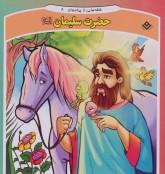 قصه هایی از پیامبران 8 (حضرت سلیمان)